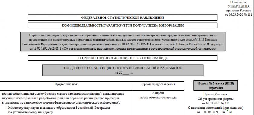 Сведения об организации сектора исследований и разработок - форма 2-наука ИНВ