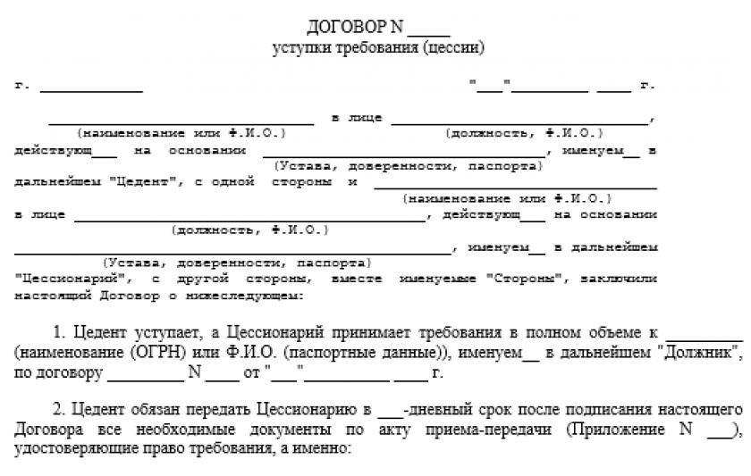 Договор уступки требования (цессии)