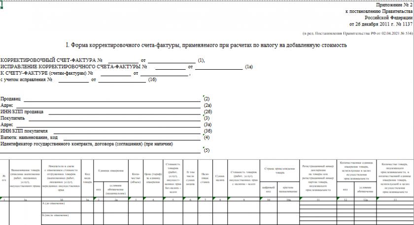 Бланк корректировочного счета-фактуры