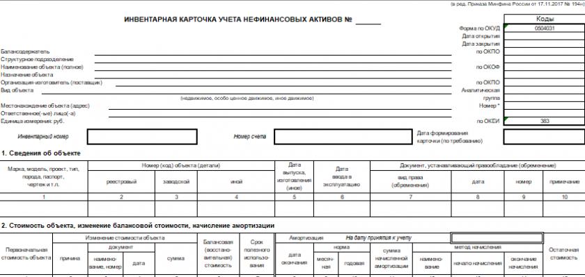 Инвентарная карточка учета нефинансовых активов (ф. 0504031)