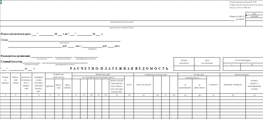 Унифицированная форма № Т-49 - расчётно-платежная ведомость