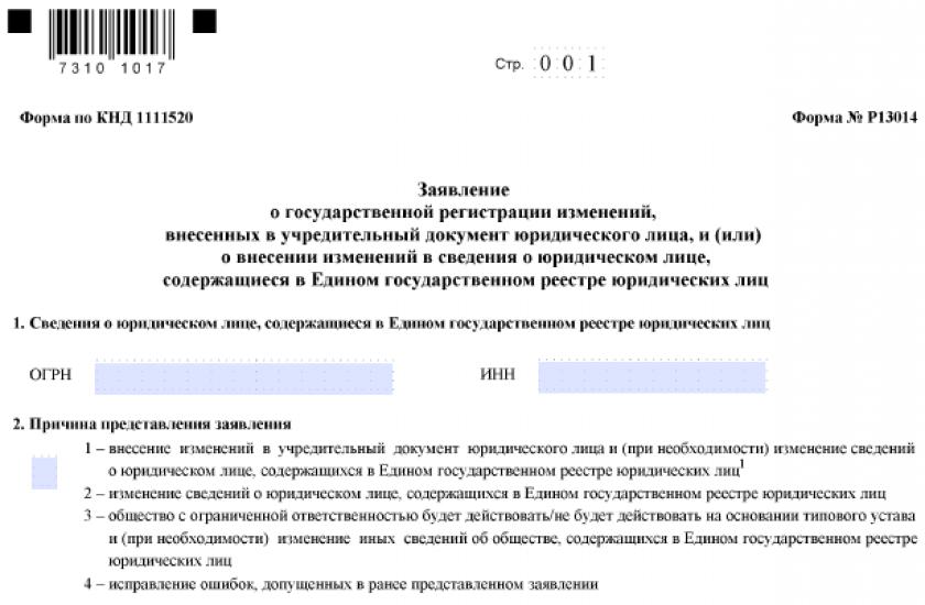 Бланк формы Р13014 (Р14001)