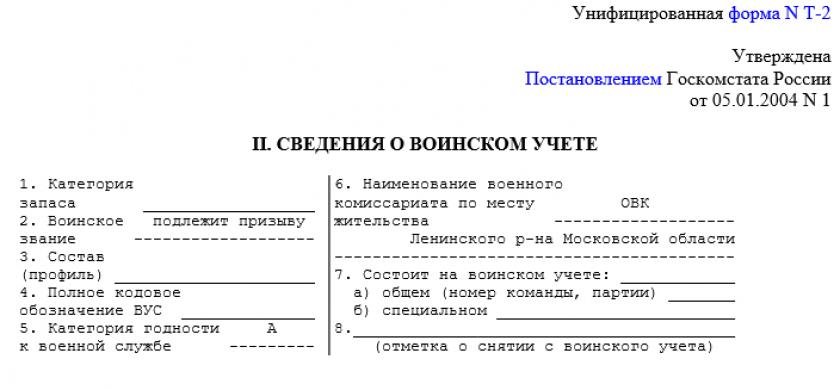 Личная карточка - сведения о воинском учете солдат, матросов по форме Т-2 ВУР