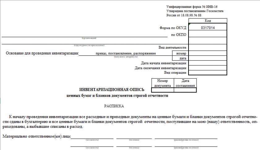 Инвентаризационная опись ценных бумаг и бланков документов строгой отчетности  по форме № ИНВ-16