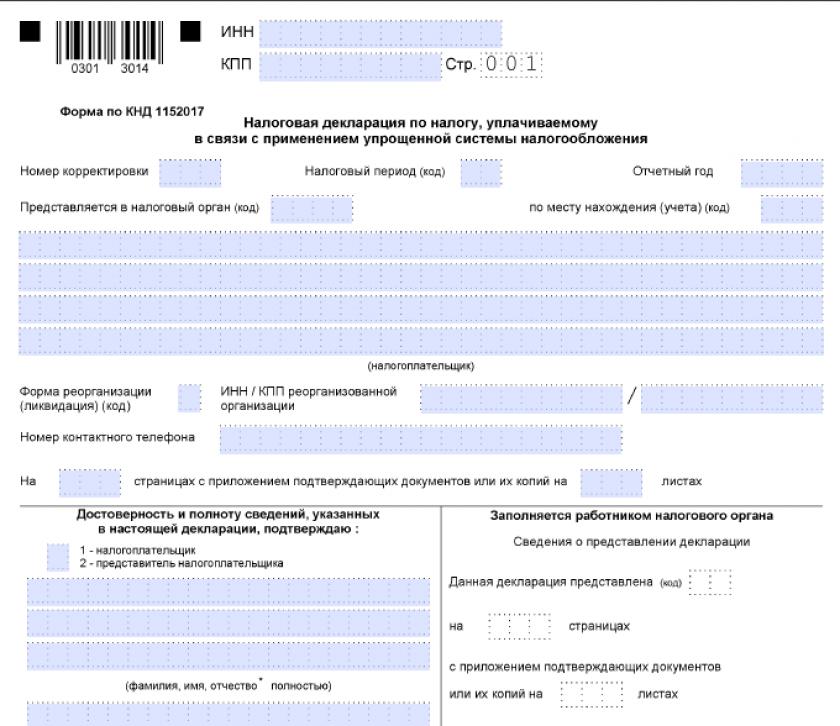 Бланк декларации по УСН - 2021