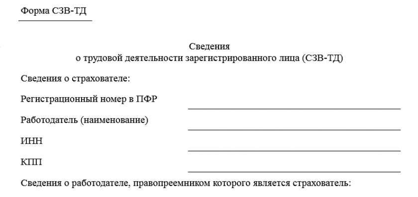 Бланк СЗВ-ТД