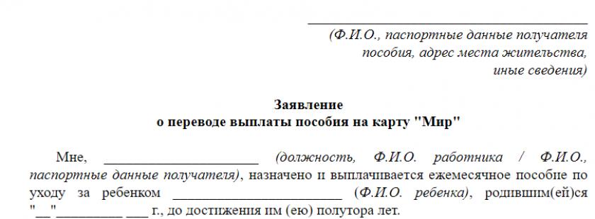 Заявление о переводе выплаты пособия по уходу за ребенком до 1,5 лет на карту МИР