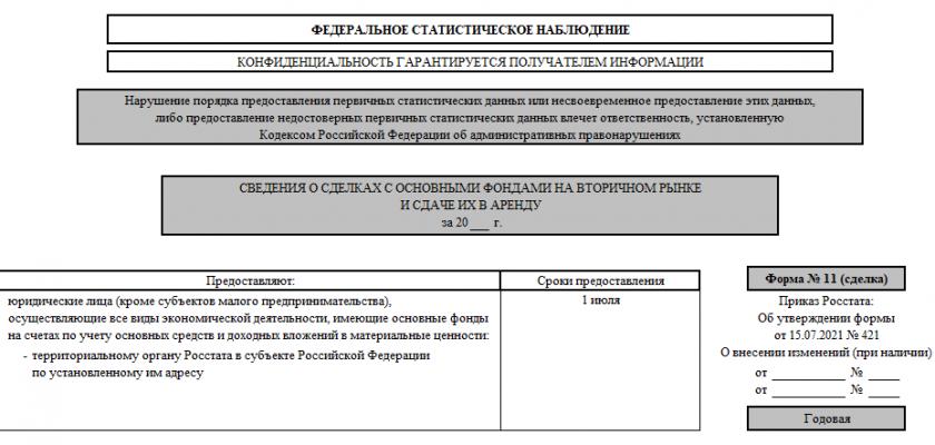 Бланк формы № 11 (сделка) в статистику за 2021 год