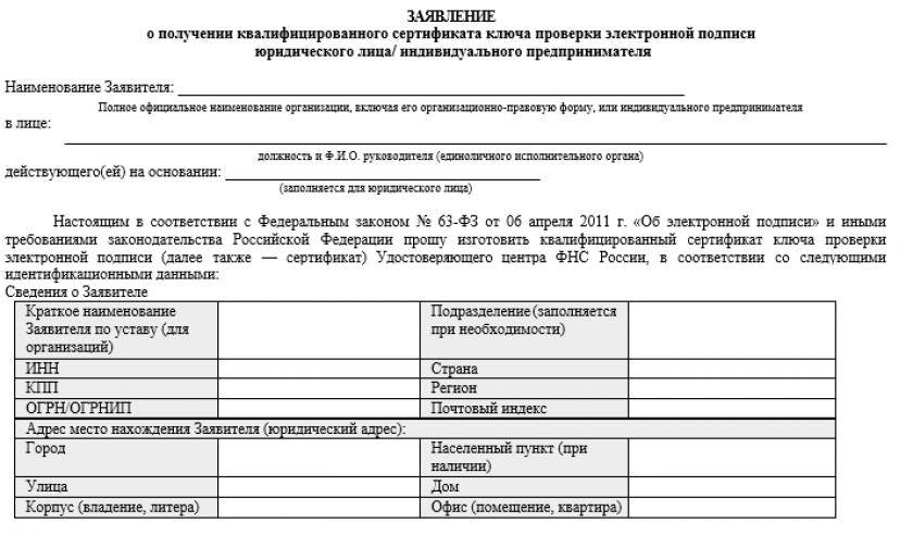 Заявление о получении квалифицированного сертификата ключа проверки электронной подписи