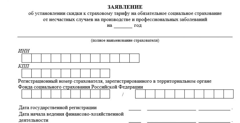 Заявление в ФСС на скидку к тарифу взносов на травматизм