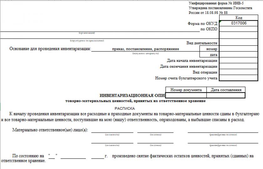 Инвентаризационная опись ТМЦ, принятых на ответственное хранение по форме № ИНВ-5