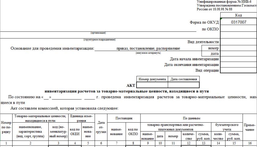 Акт инвентаризации расчетов за товары, находящиеся в пути по форме № ИНВ-6