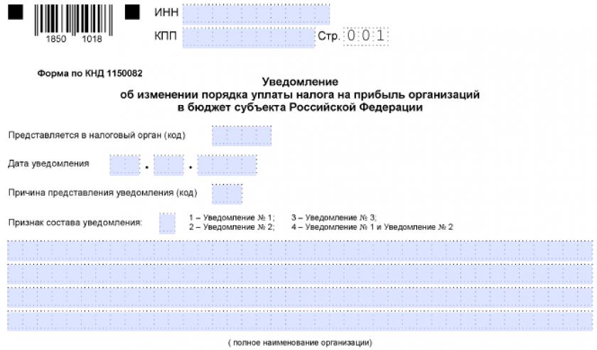 Уведомление об изменении порядка уплаты налога на прибыль организаций в бюджет субъекта Российской Федерации
