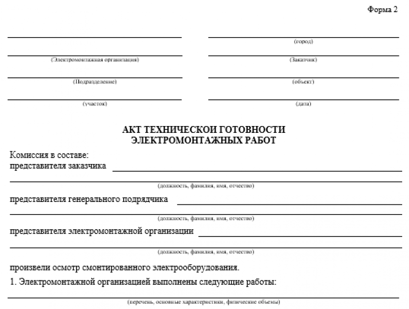 Акт технической готовности электромонтажных работ - форма 2