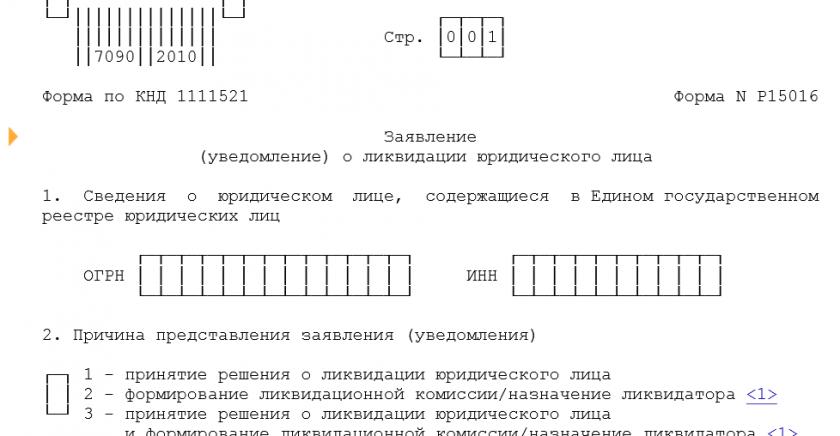 Заявление-уведомление о ликвидации юридического лица по форме № Р15016