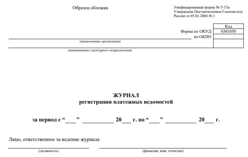 Журнал регистрации платежных ведомостей по форме Т-53а